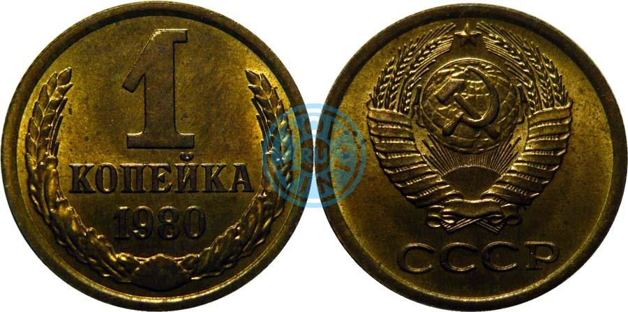Цены 1980 года прайс стоимости монет ссср