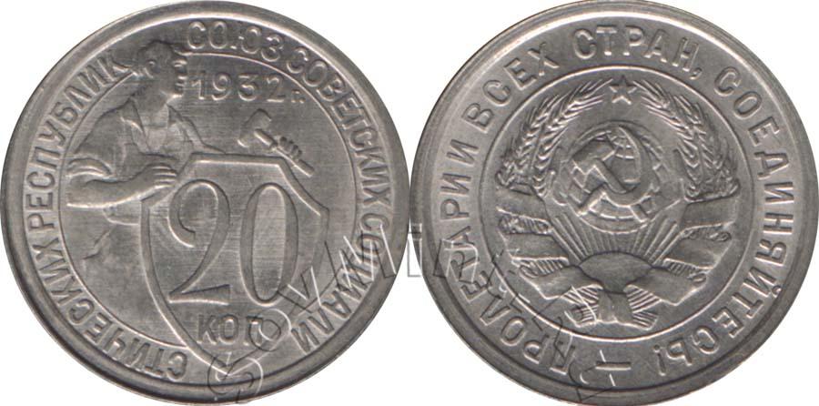 Сколько стоит 20 копеек 1932 купить золотую монету год собаки
