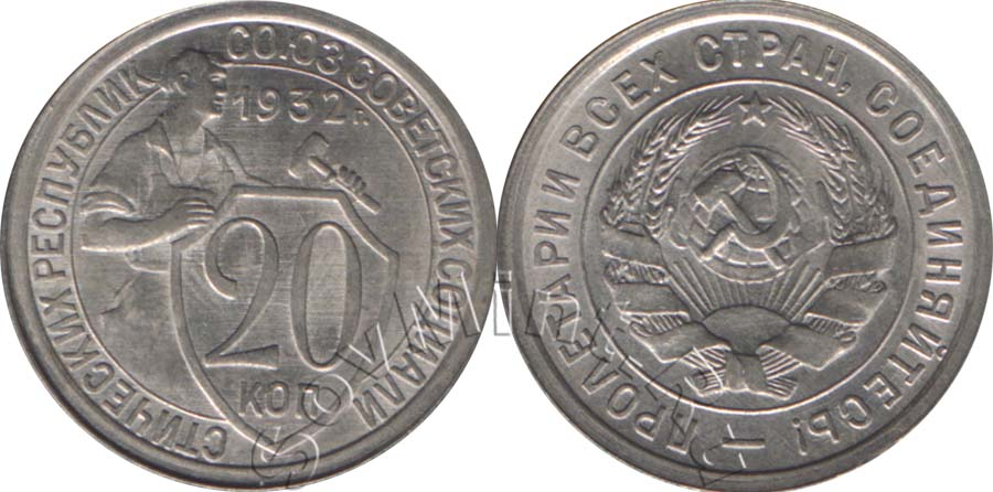 20 коп 1932 года цена в украине 50 санти 1936 года