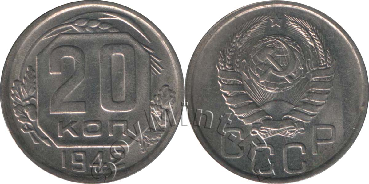 Цена 20 копеек 1942 года quarter dollar 1991 года цена