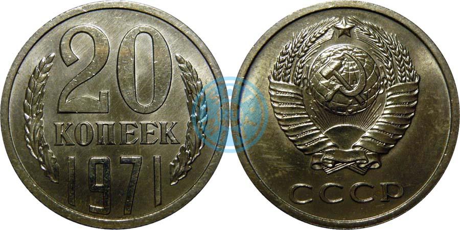 20 копеек 1971 монеты 1970 года