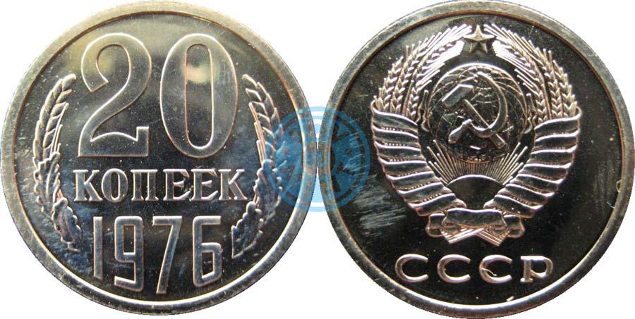 20 коп 1976 года цена монеты в люберцах