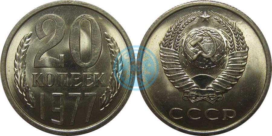20 копеек 1977 года цена в украине уеэ