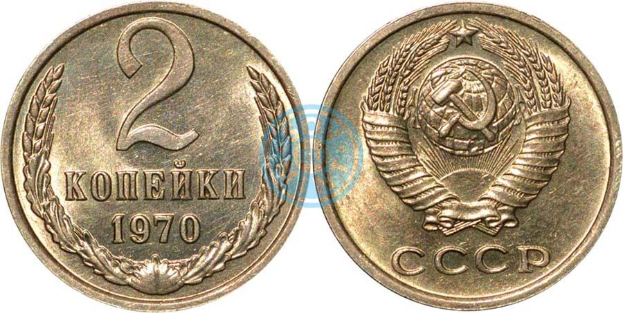 Цена 2 копейки 1970 года 10 рублей саха якутия 2006 цена