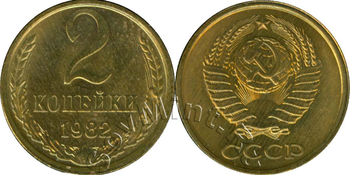 2 копейки 1982 10 рублей орловская область цена