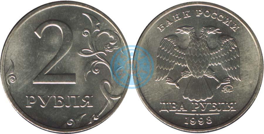 2 рубля 1998 ммд сионистский рубль