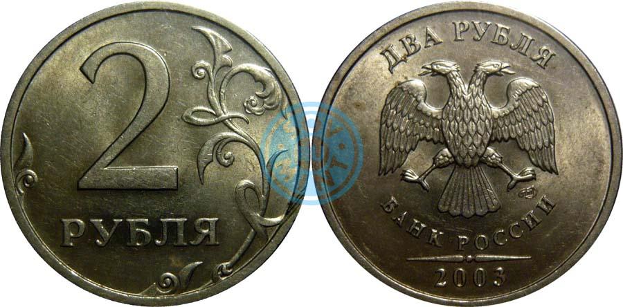 Какие 5 рублей самые дорогие сколько стоит монета 2005 года 10 рублей