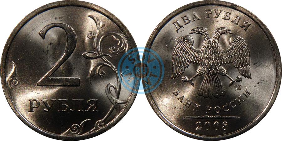 2 руб 2008 года цена чяб
