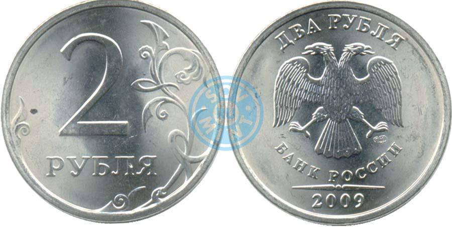 Стоимость монеты 2 рубля 2009 года сколько стоит монета 50 тенге 10 лет независимости казахстана