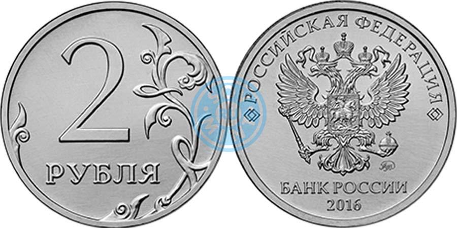 Монеты 2 рубля 2016 года 2 фунта купить