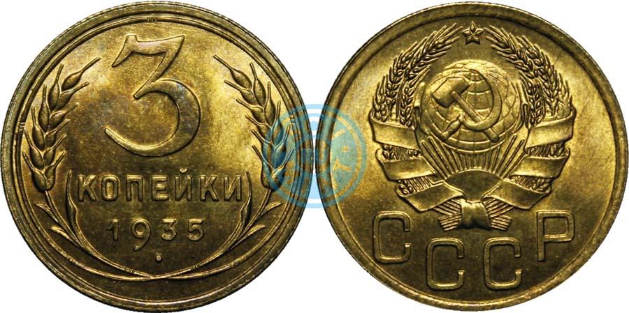 Копейка 1935 года цена альбом монет коллекционер москва