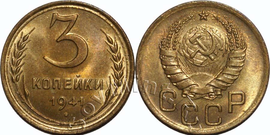3 коп 1941 года цена разновидность купюра пять тысяч
