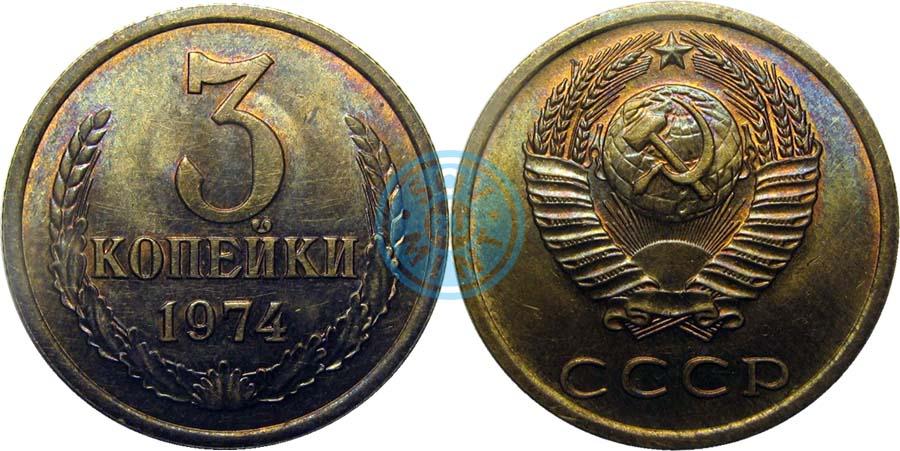 5 копеек 1974 года цена 10 руб 1899 г золото цена