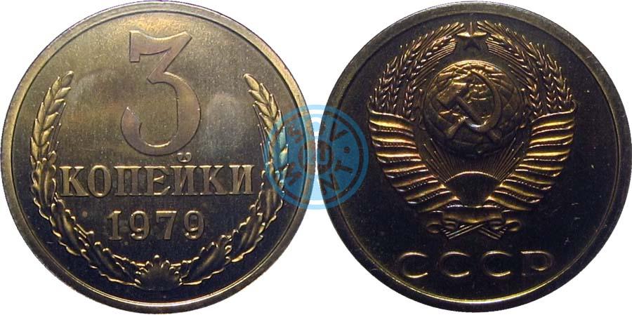 3 копеек 1979 года цена г нерехта костромская область