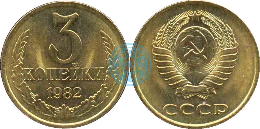 5 копеек 1982 года цена ссср тиражи монет николая 2