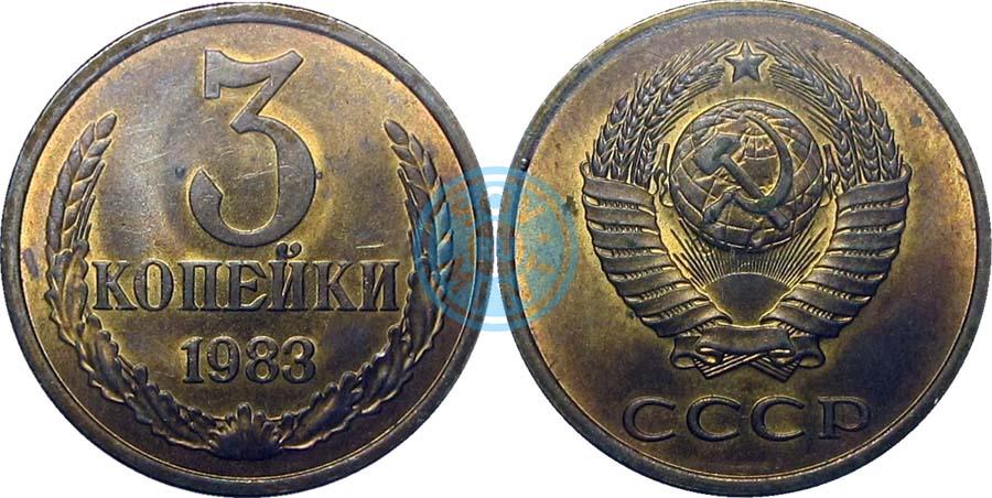 Монета 3 копейки 1983 года стоимость какие монеты россии сейчас в цене фото