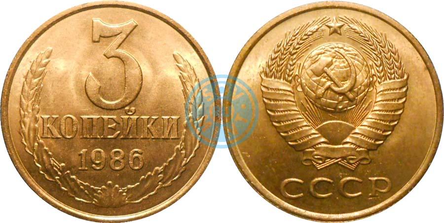 3 копейки 86 года цена германия 1983