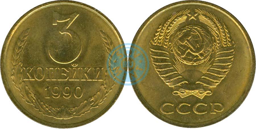 Стоимость монеты 3 копейки 1990 года цена казахский рубль 5 букв