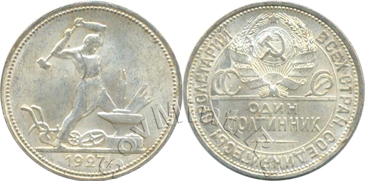 Полтинник 1927 года стоимость 5 центов евро 2002 года цена