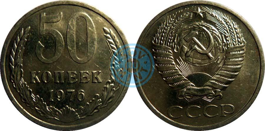 50 копеек 1976 как снять ржавчину с монеты