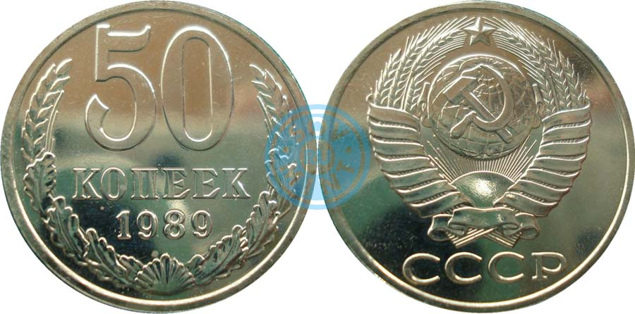 50 копеек 1989 монета 1712 года цена фото