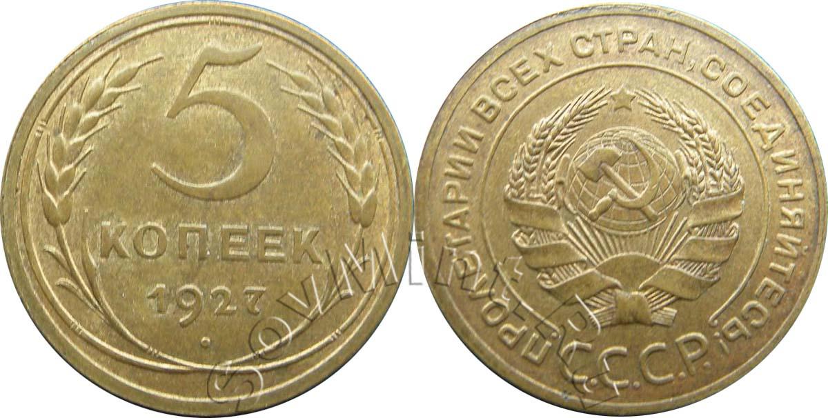 Проходы 5 копеек 1927 монеты царской россии 1724