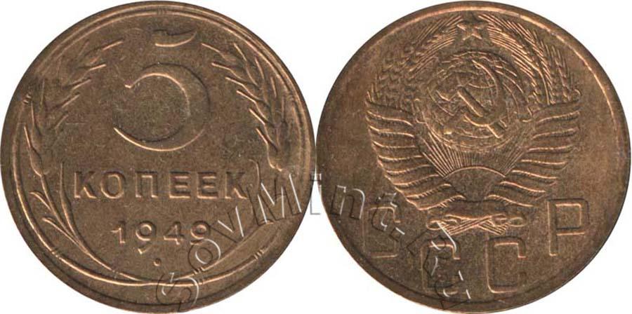 5 копеек 1949 года цена в украине 300 рублей россии