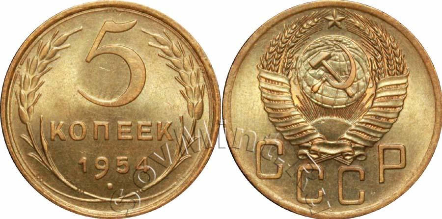 3 копейки 1954 года цена стоимость монеты альбом для памятных монет в