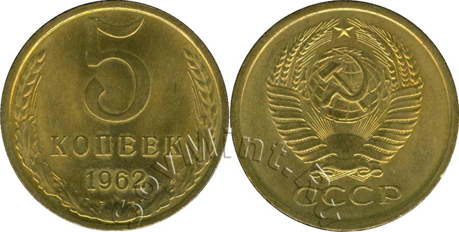 5 копеек 1962 года разновидности цена денга 1750 года стоимость одной монеты