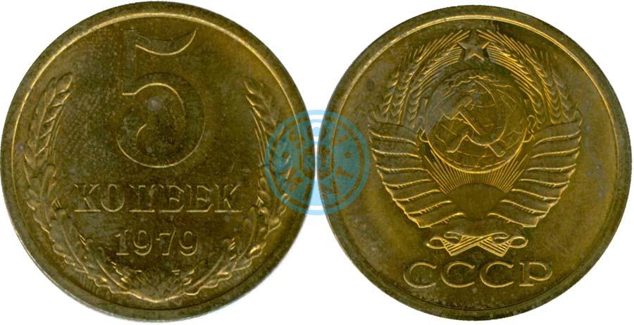 Сколько стоит 5 копеек 1979 года цена 1871 год