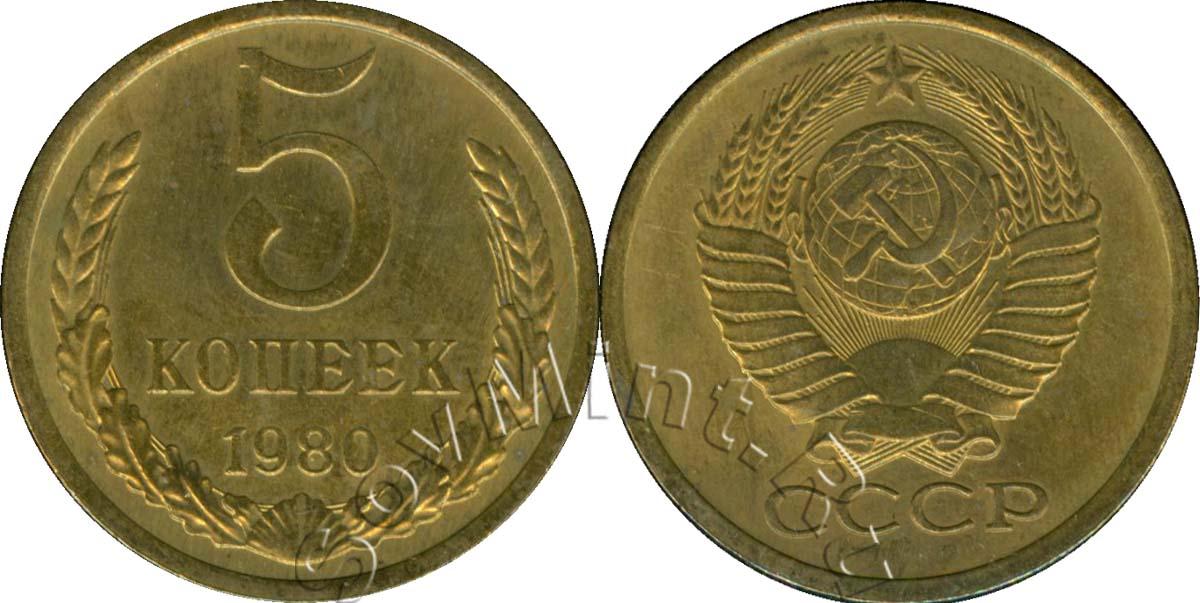 5 копеек 1980 года стоимость ссср монеты 2 евро 2014 год
