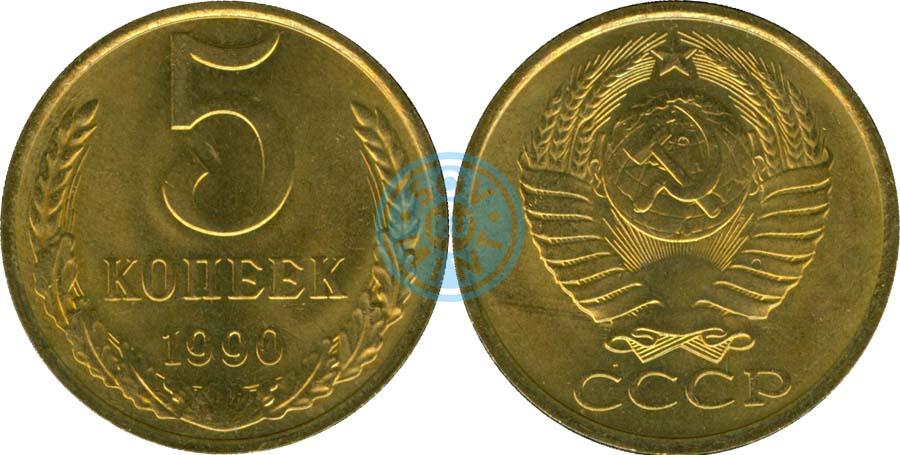 Монета 5 копеек 1990 дозорщик повелитель