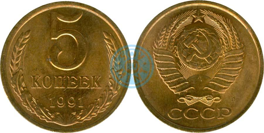 Цена на монету 5 копеек 1991 года копейка николай 2 1894 1917г