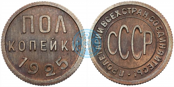 пол копейки 1925, специальный улучшенный чекан