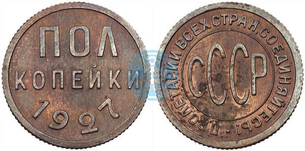 пол копейки 1927, специальный улучшенный чекан