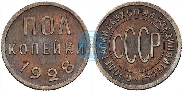 пол копейки 1928, специальный улучшенный чекан