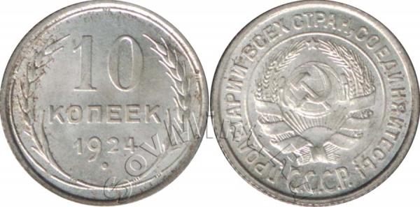 10 копеек 1924