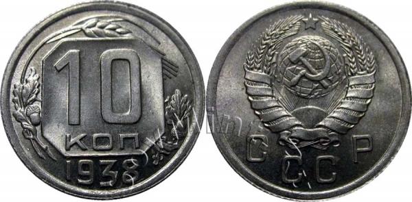 10 копеек 1938