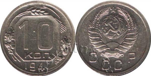 10 копеек 1941