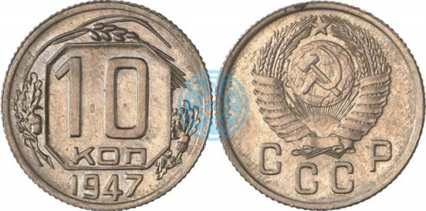 10 копеек 1947, пробные, аукцион Gorny and Mosch
