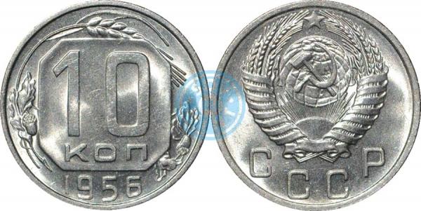 10 копеек 1956