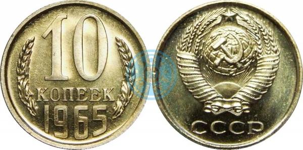 10 копеек 1965