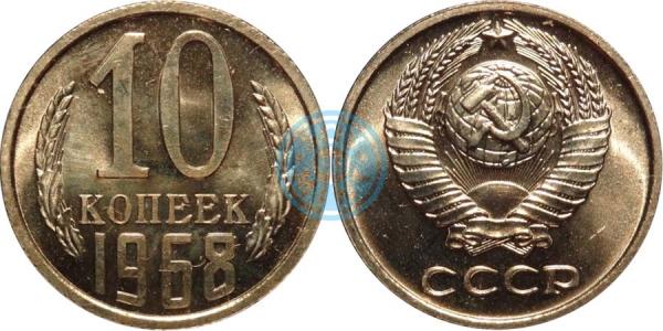 10 копеек 1968