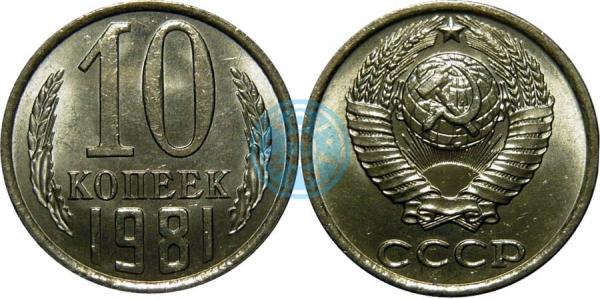 10 копеек 1981
