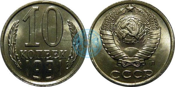 10 копеек 1991 СССР