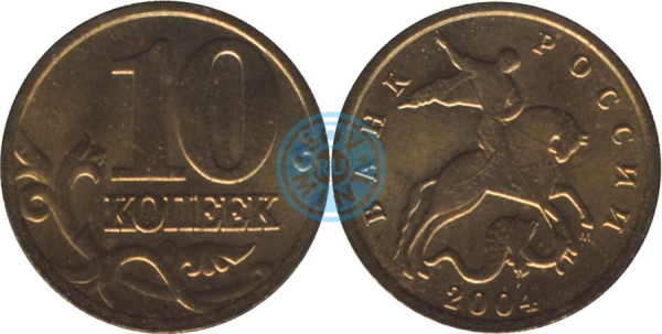 10 копеек 2004 ММД