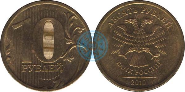 10 рублей 2010, ММД