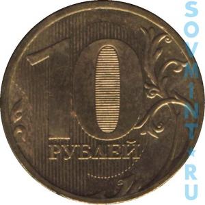 10 рублей 2010, шт.об.ст. (реверс)