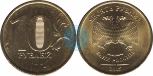 10 рублей 2015, ММД
