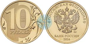 10 рублей 2016, ММД (Московский монетный двор)